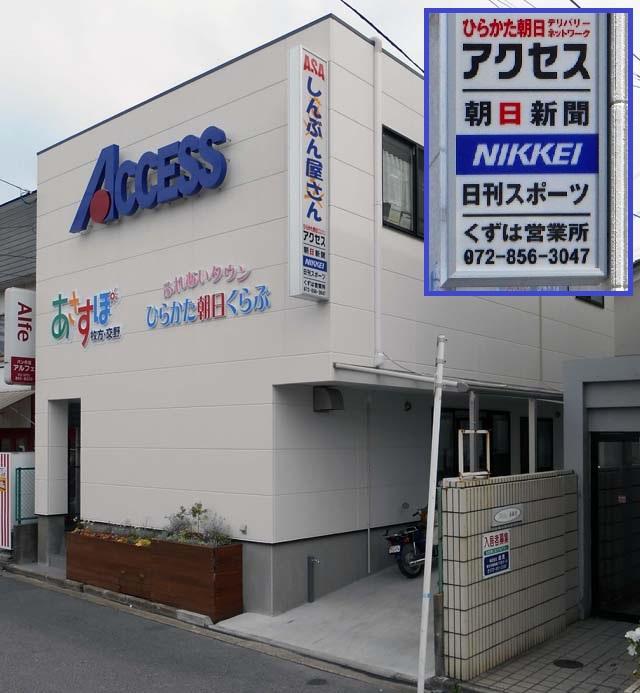 朝日新聞販売店アクセス