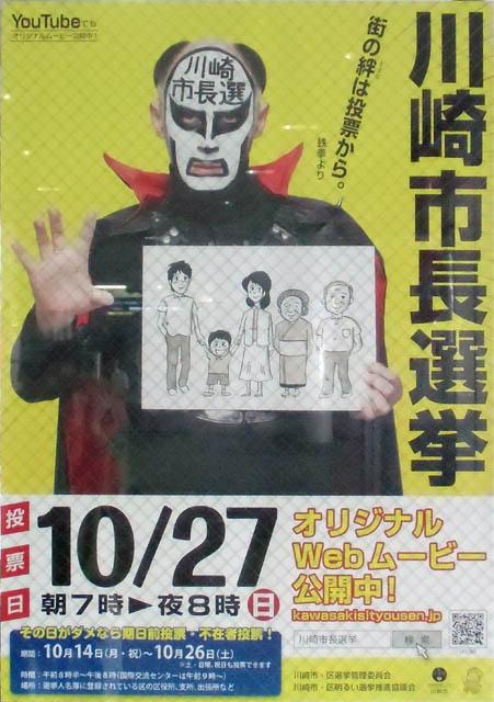 川崎市長選ポスター