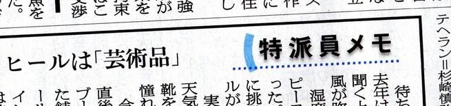 朝日新聞 特派員メモ ヒールは「芸術品」 宮嶋加菜子