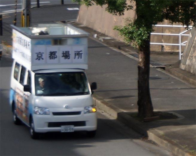 大相撲 街宣車 宣伝カー