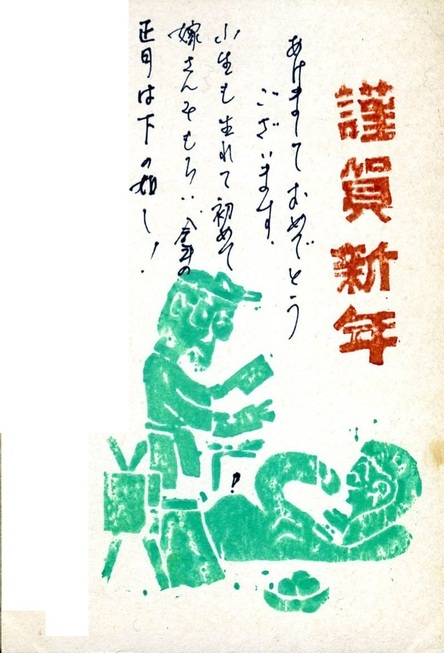 1980Nenga1.jpg
