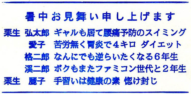 1992Syotyuura.jpg