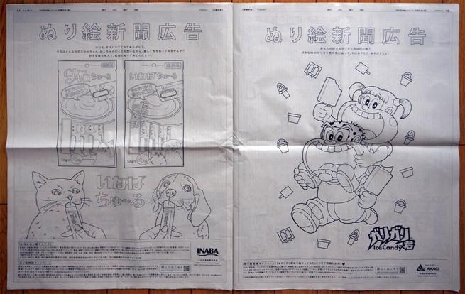 Asahi2020-05-03a2.jpg