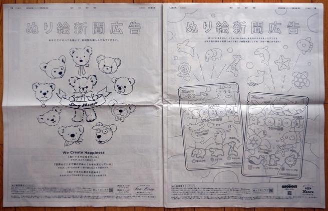 Asahi2020-05-03b2.jpg