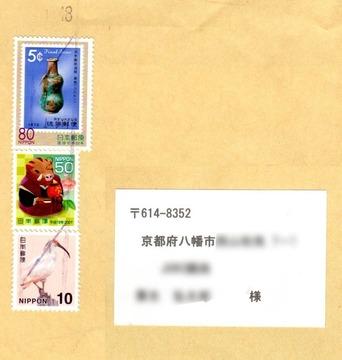 切手イン切手.jpg