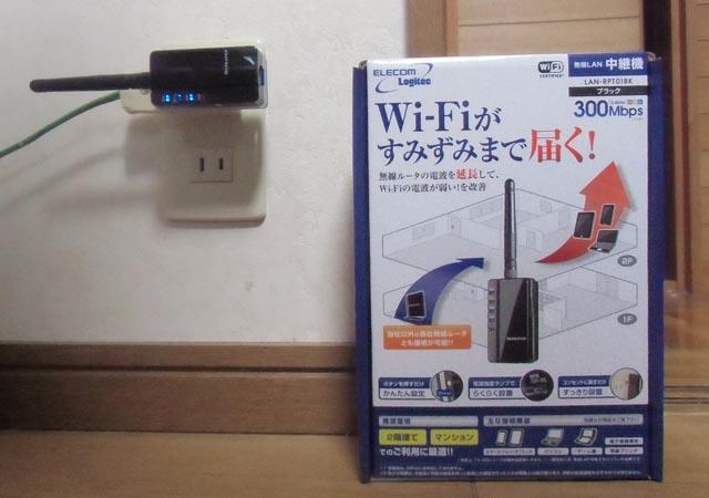 無線LAN中継器.jpg