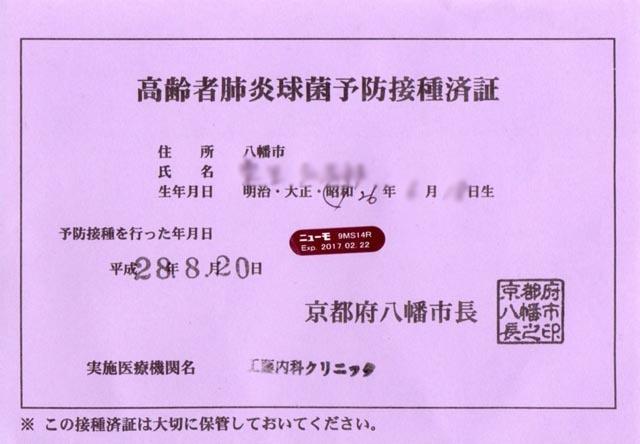 高齢者肺炎球菌予防接種済証