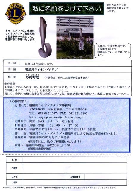 Neyagawamonyument.jpg