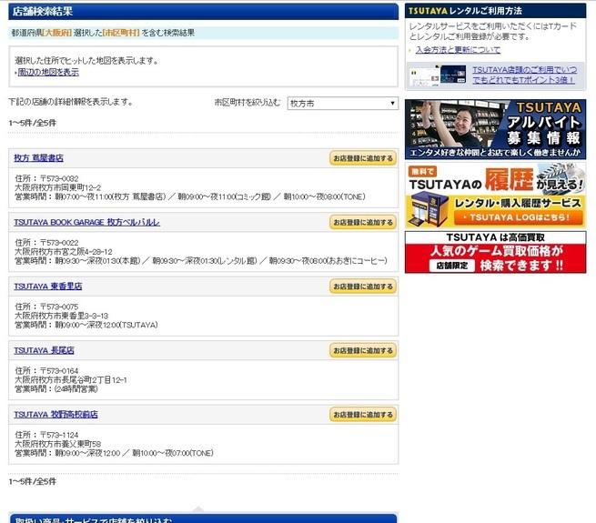 Tsutaya2019-07b.jpg