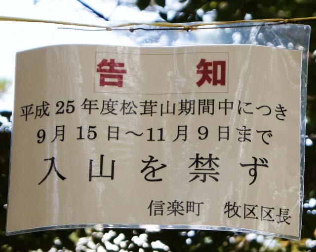 紫香楽宮跡駅